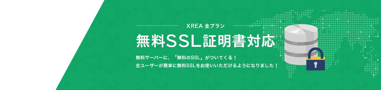 無料SSL