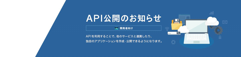 API公開のお知らせ